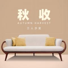 秋收系列三位三人沙发复古简约时尚