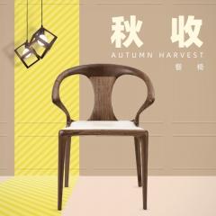 秋收系列餐椅现代简约核桃木 610*592*800mm