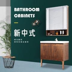 新中式风格宾一体台盆款卫浴柜 810mm款